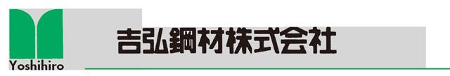 吉弘鋼材株式会社