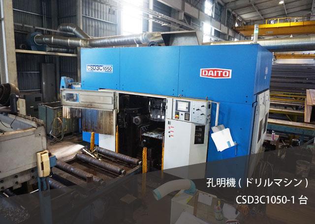孔明機(ドリルマシン) CSD3C1050-1台