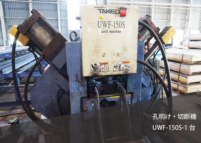 孔明け・切断機 UWF-150S-1台