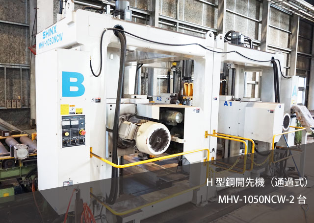 H型鋼開先機(通過式)MHV-1050NCW-2台