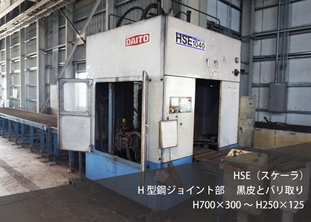 HSE(スケーラ) H型鋼ジョイント部 黒皮とバリ取り H700×300~H250×125