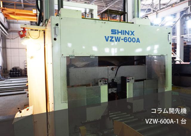 コラム開先機 VZW-600A-1台