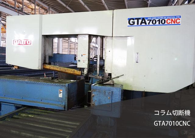 コラム切断機 GTA7010CNC